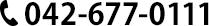 042-677-0111