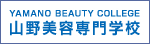 山野美容専門学校